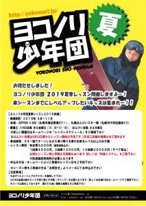 ばんけい未定版2019夏レッス