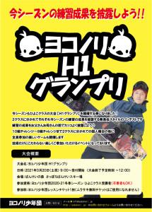 H1GP2021ポスター