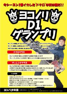 D1GP2021ポスター